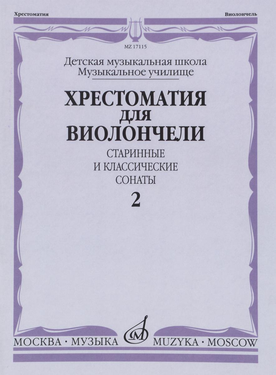 ХХрестоматия для виолончели. ДМШ, Музыкальное училище. Часть 2. Старинные и классические сонаты