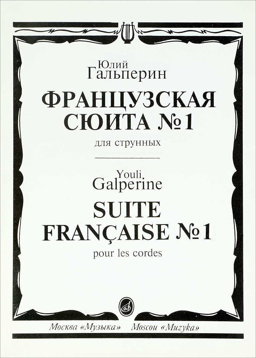 Юлий Гальперин. Французкая сюита №1 для струнных