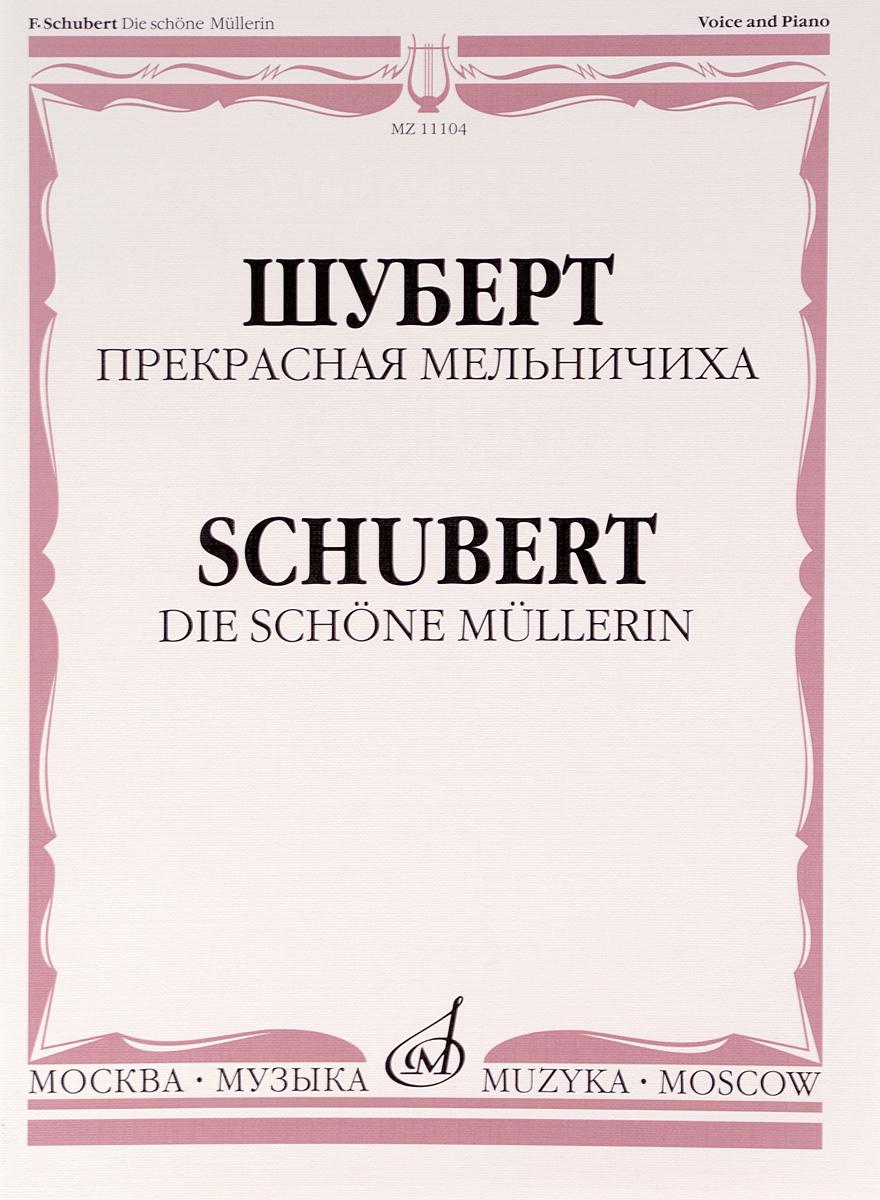 Шуберт. Прекрасная мельничиха. Цикл песен на слова В. Мюллера. Для голоса и фортепиано