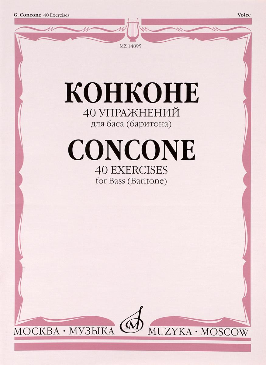 Конконе. 40 упражнений. Для баса (баритона) в сопровождении фортепиано