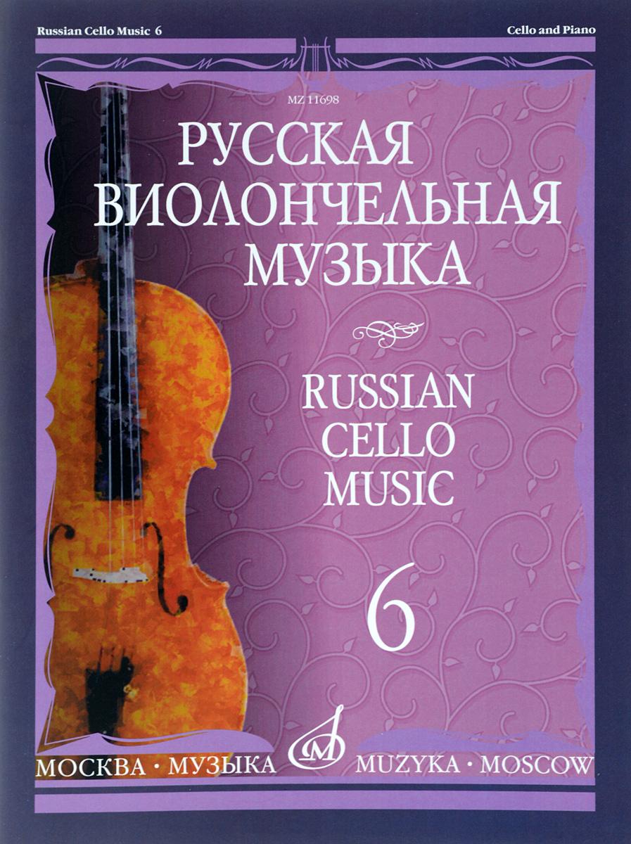 Русская виолончельная музыка. Выпуск 6. Для виолончели и фортепиано