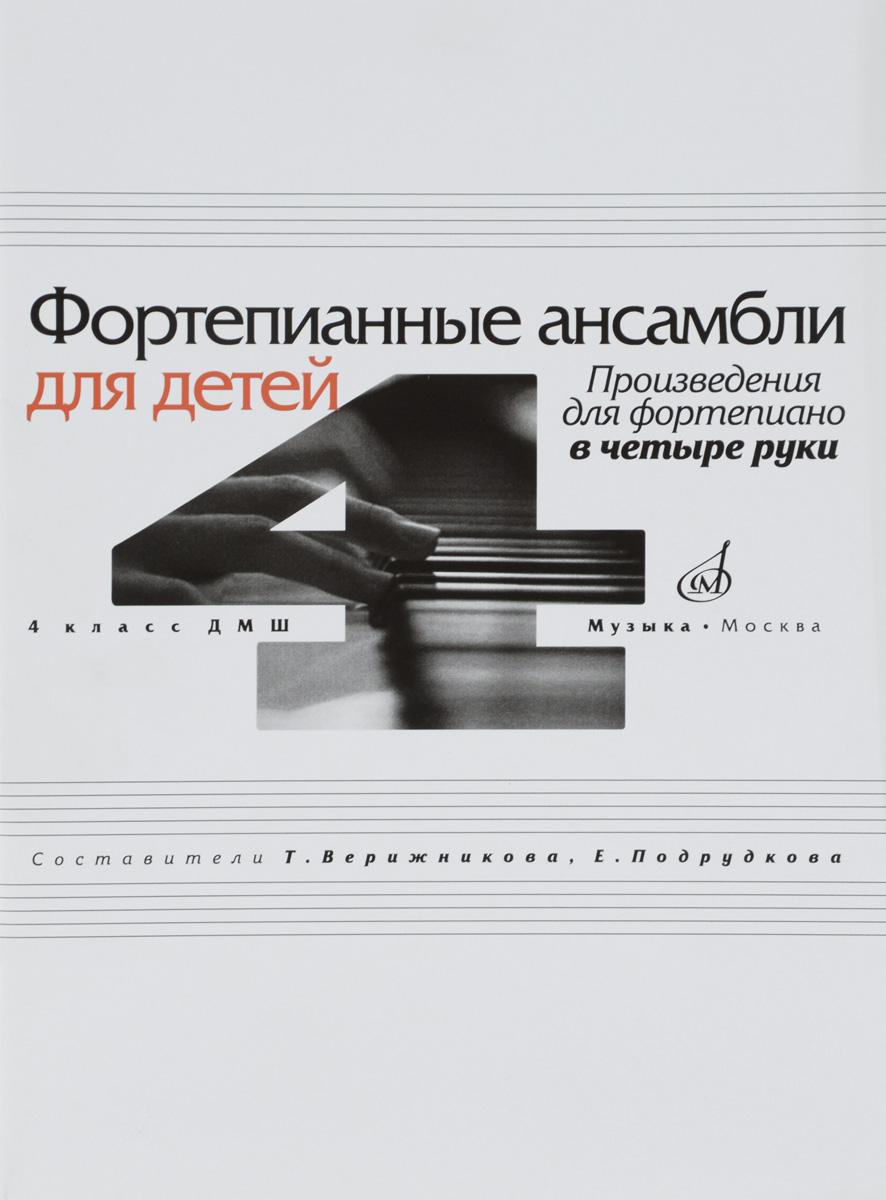Фортепианные ансамбли для детей. Произведения для фортепиано в четыре руки. 4 класс ДМШ