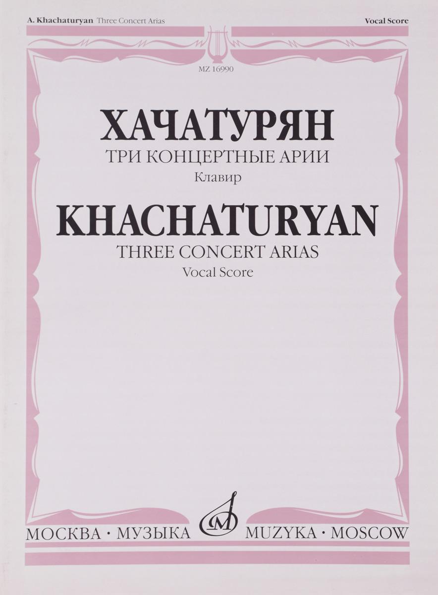 Хачатурян. Три концертные арии. Для высокого голоса и симфонического оркестра. Клавир