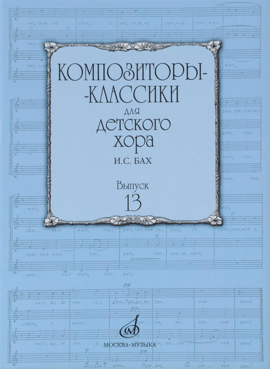 Композиторы-классики для детского хора. Выпуск 13. И. С. Бах
