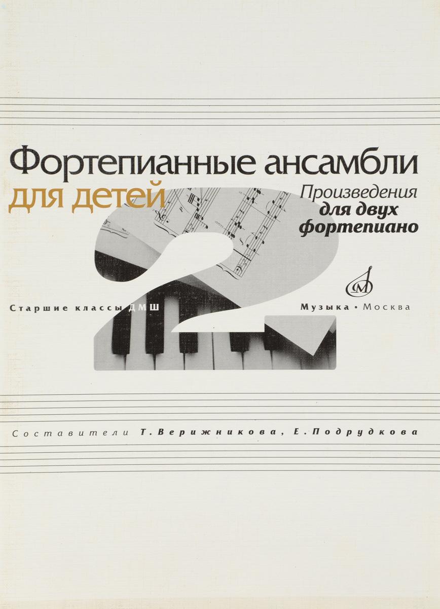Фортепианные ансамбли для детей. Произведения для двух фортепиано. Старшие классы ДМШ