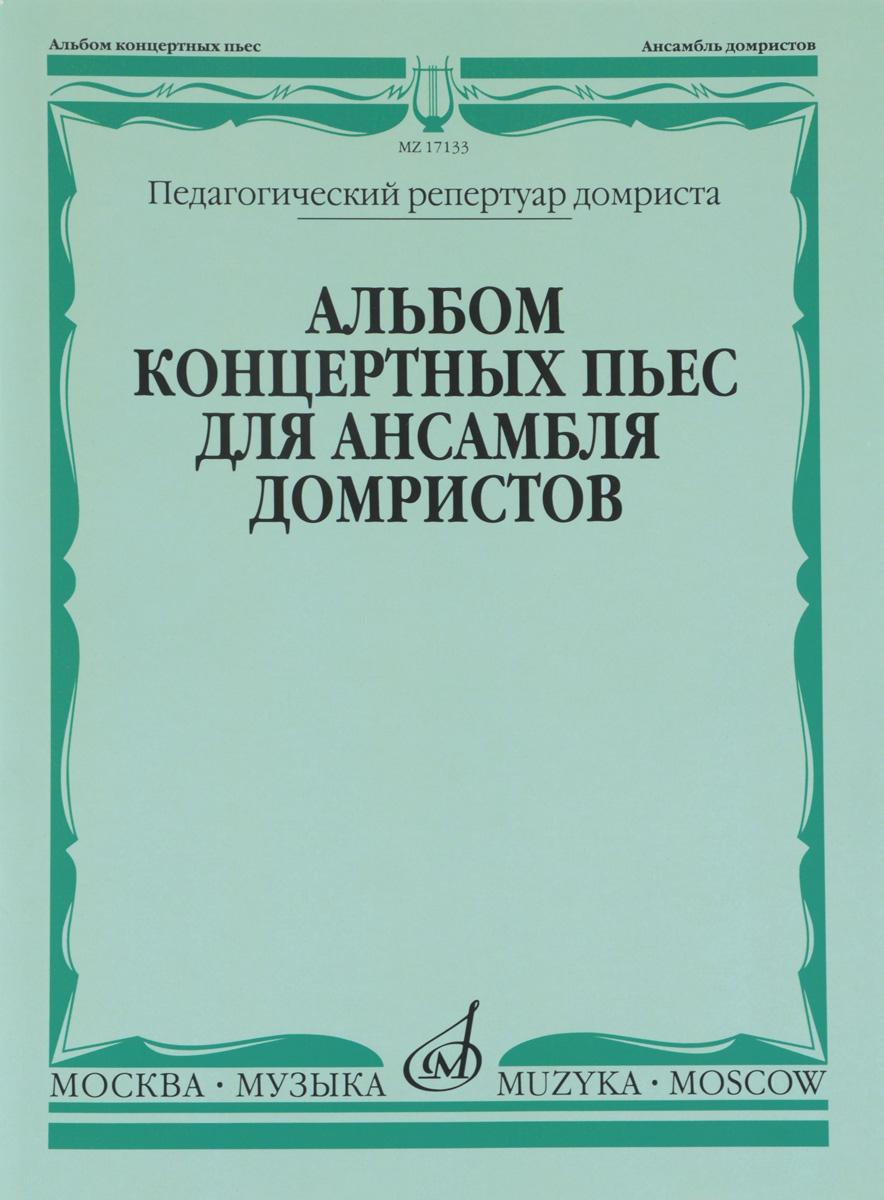 Альбом концертных пьес для ансамбля домристов в сопровождении фортепиано