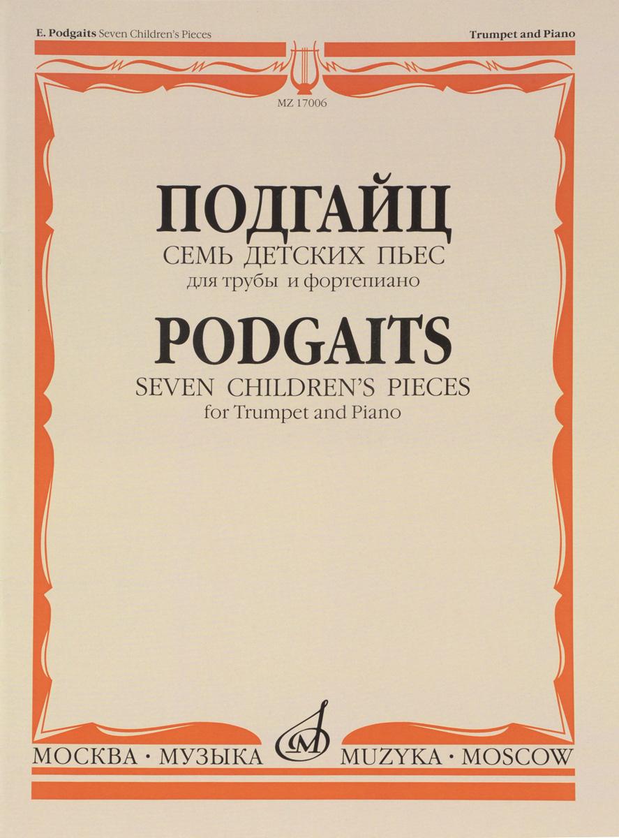 Подгайц. Семь детских пьес. Для трубы и фортепиано