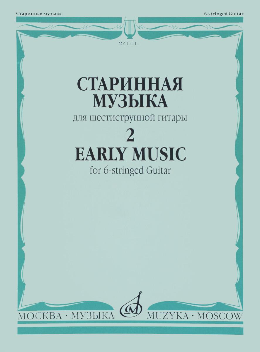Старинная музыка для шестиструнной гитары. Выпуск 2
