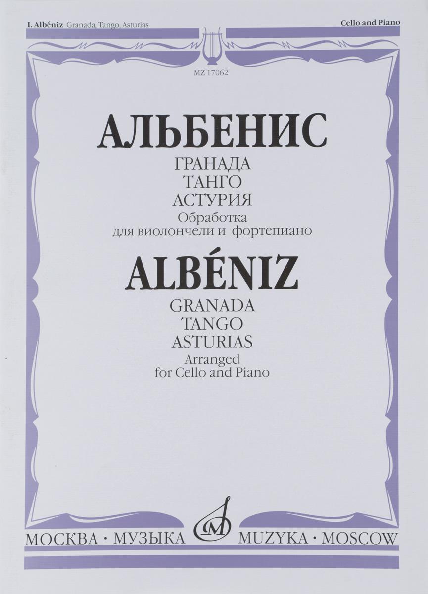 Альбенис. Гранда. Танго. Астурия. Обработка для виолончели и фортепиано В. Тонха