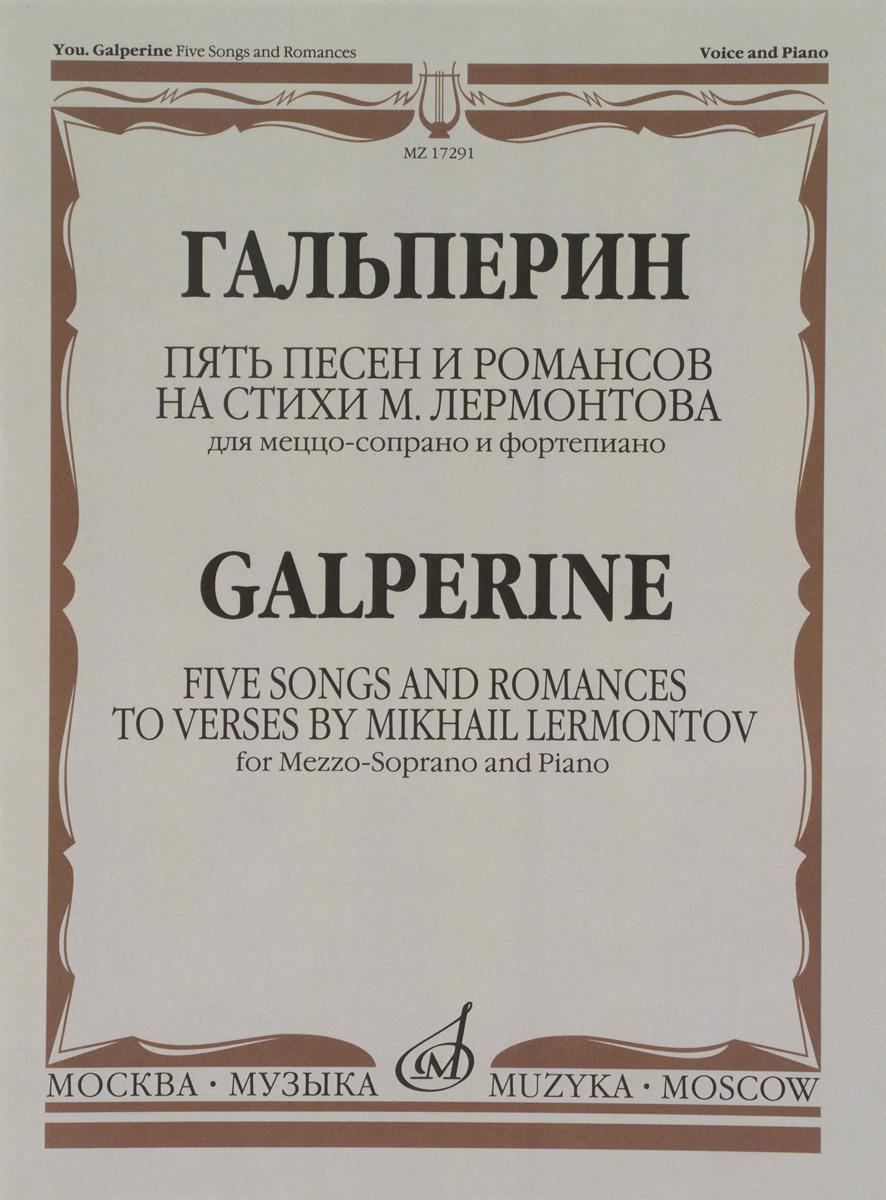 Гальперин. Пять песен и романсов на стихи М. Лермонтова. Для меццо-сопрано и фортепиано