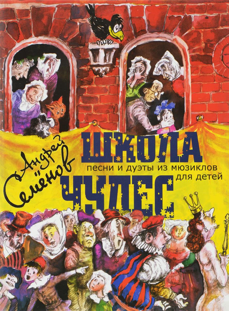 Андрей Семенов. Школа чудес. Песни и дуэты из мюзиклов для детей