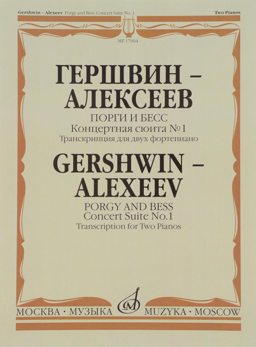 Гершвин - Алексеев. Порги и Бесс. Концертная сюита № 1. Транскрипция для двух фортепиано