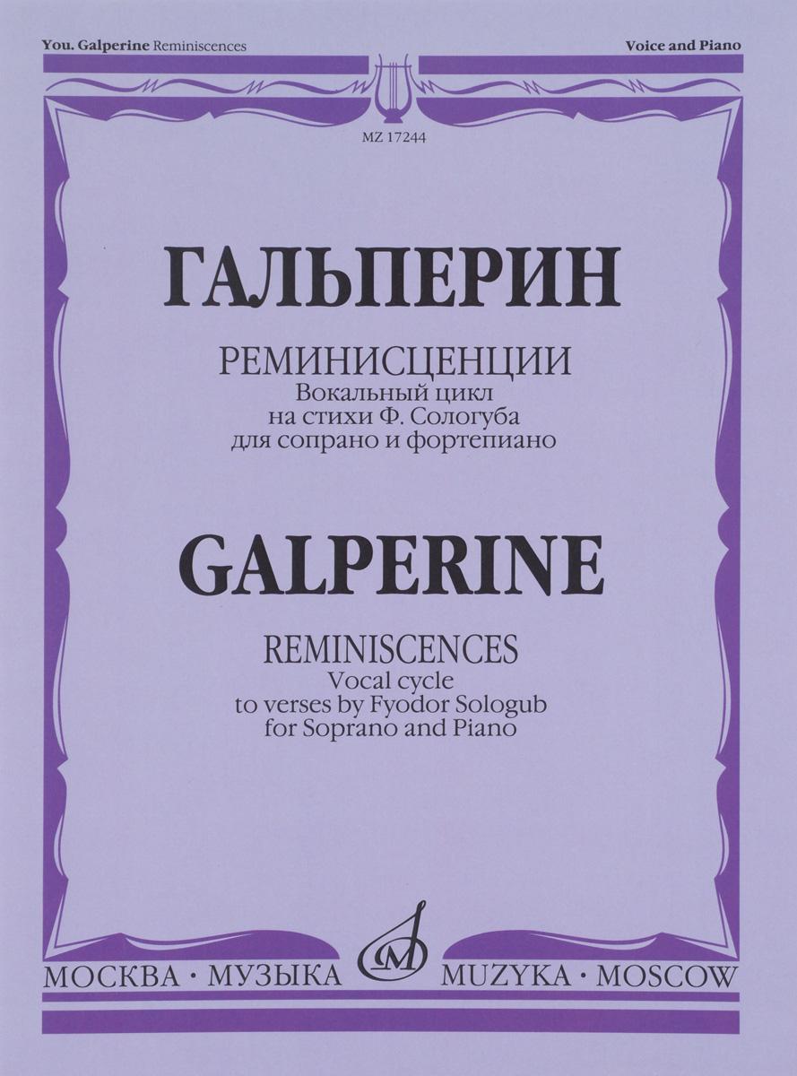 Ю. Гальперин. Реминисценции. Вокальный цикл на стихи Ф. Сологуба. Для сопрано и фортепиано