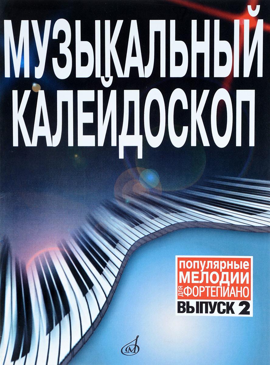 Музыкальный калейдоскоп. Популярные мелодии. Переложение для фортепиано. Выпуск 2