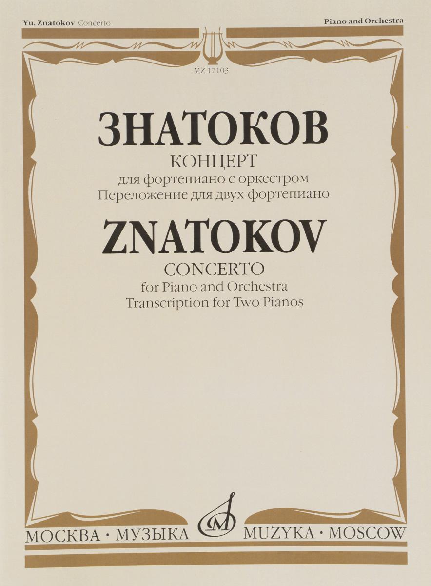 Знатоков. Концерт. Для фортепиано с оркестром. Сочинение 9. Переложение для двух фортепиано