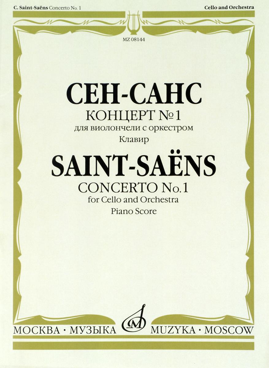 Сен-Санс. Концерт №1. Для виолончели с оркестром. Клавир