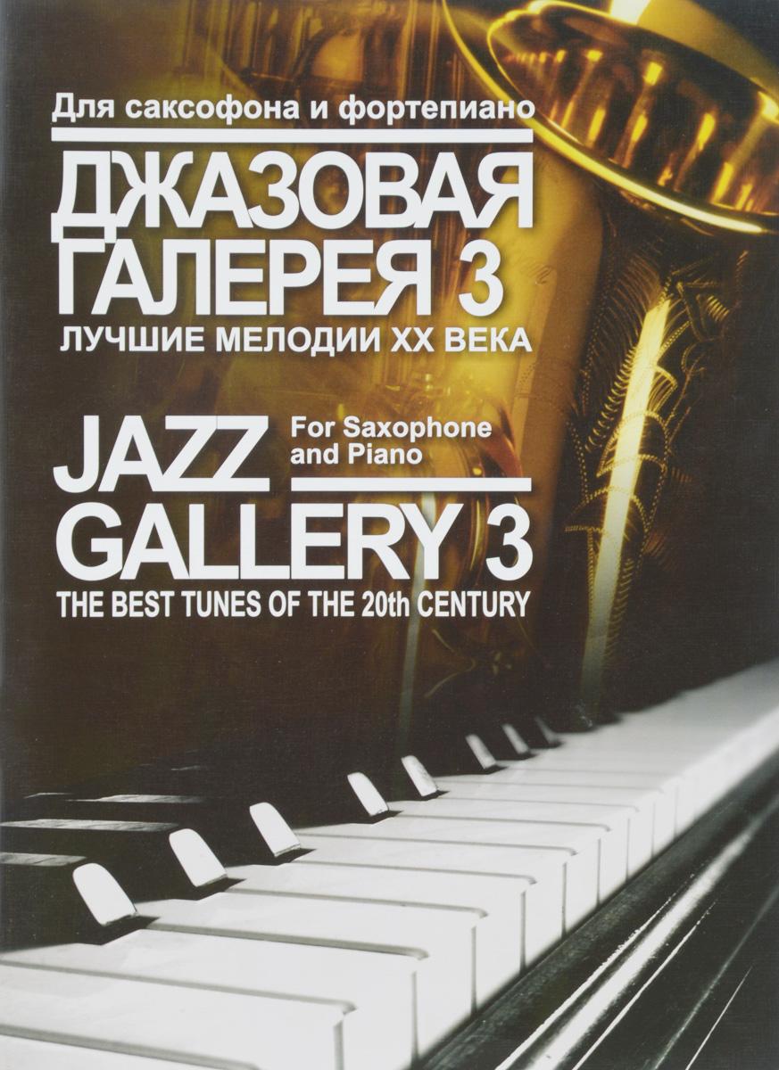 Джазовая галерея 3. Лучшие мелодии XX века. Для саксофона и фортепиано