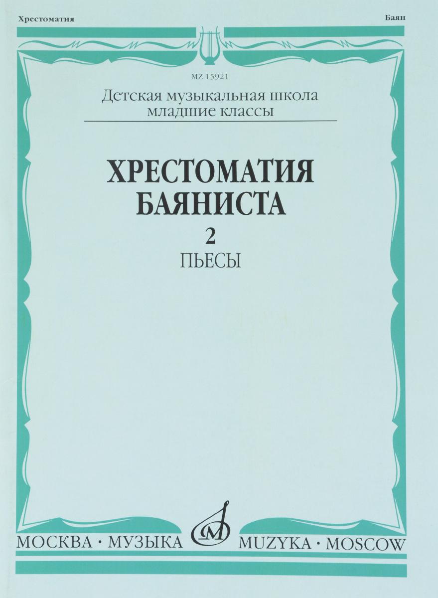 Хрестоматия баяниста. Пьесы. Выпуск 2