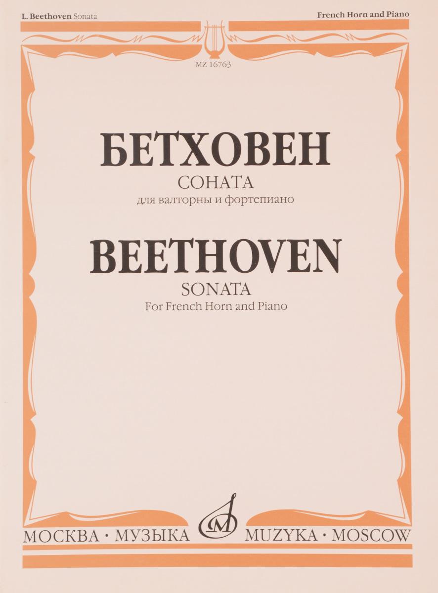 Бетховен. Соната. Для валторны и фортепиано