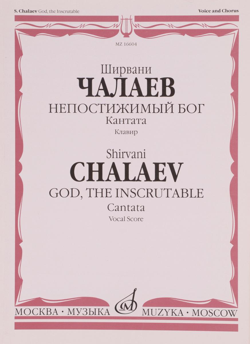 Ширвани Чалаев. Непостижимый Бог. Кантата. Клавир