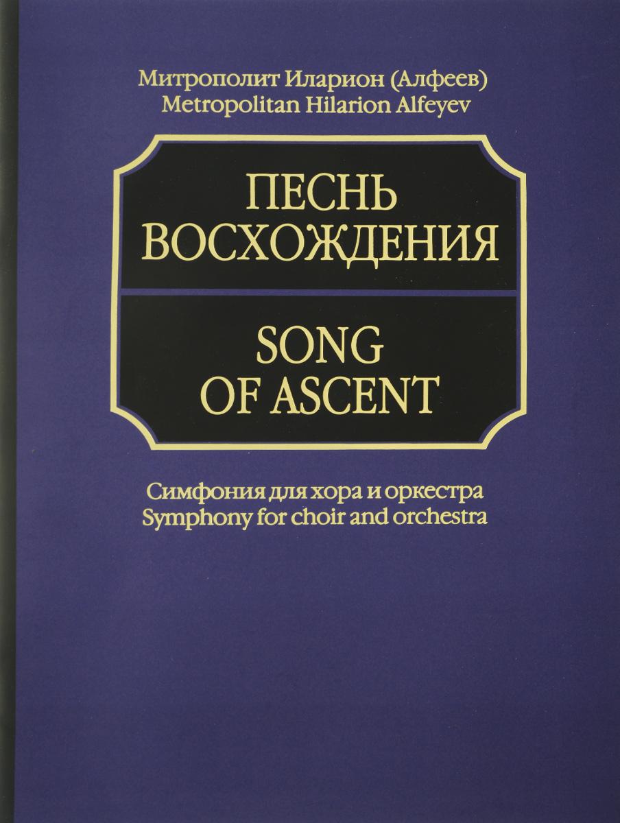 Песнь восхождения. Симфония для хора и оркестра (+ MP3)