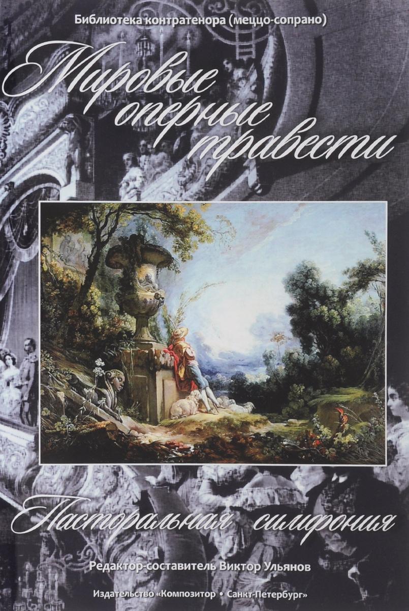 Мировые оперные травести. Пасторальная симфония (Германия, Франция, Италия, Россия. XIX век). Для голоса и фортепиано (+ CD)