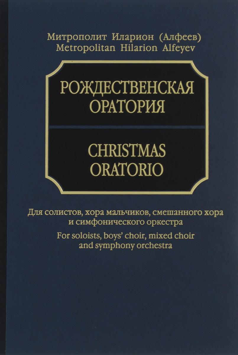 Митрополит Иларион (Алфеев). Рождественская оратория. Для солистов, хора мальчиков, смешанного хора и симфонического оркестра. Партитура (+ MP3 CD)