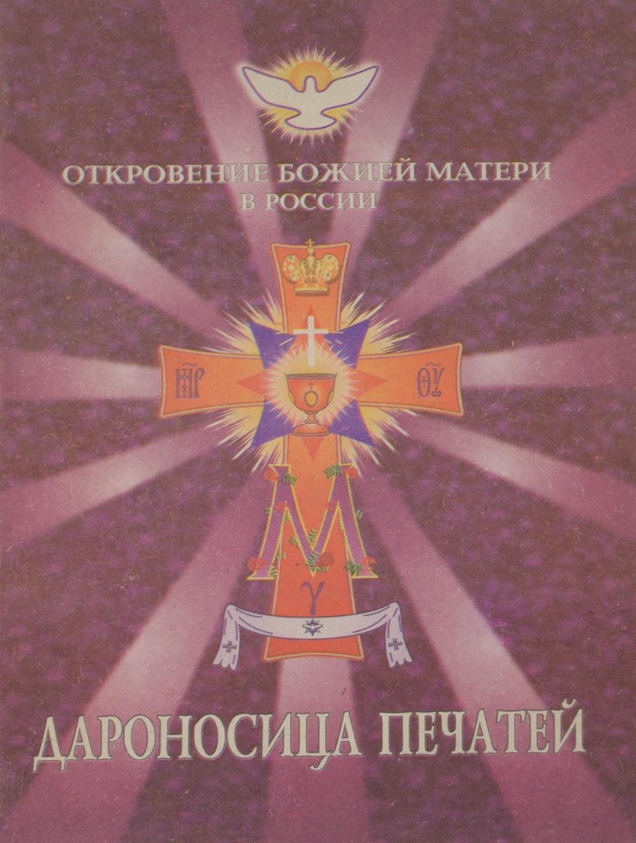 Откровение Божией Матери в России. Книга 16. Дароносица печатей