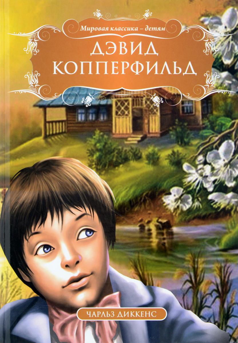 Дэвид Копперфильд, Диккенс Чарльз