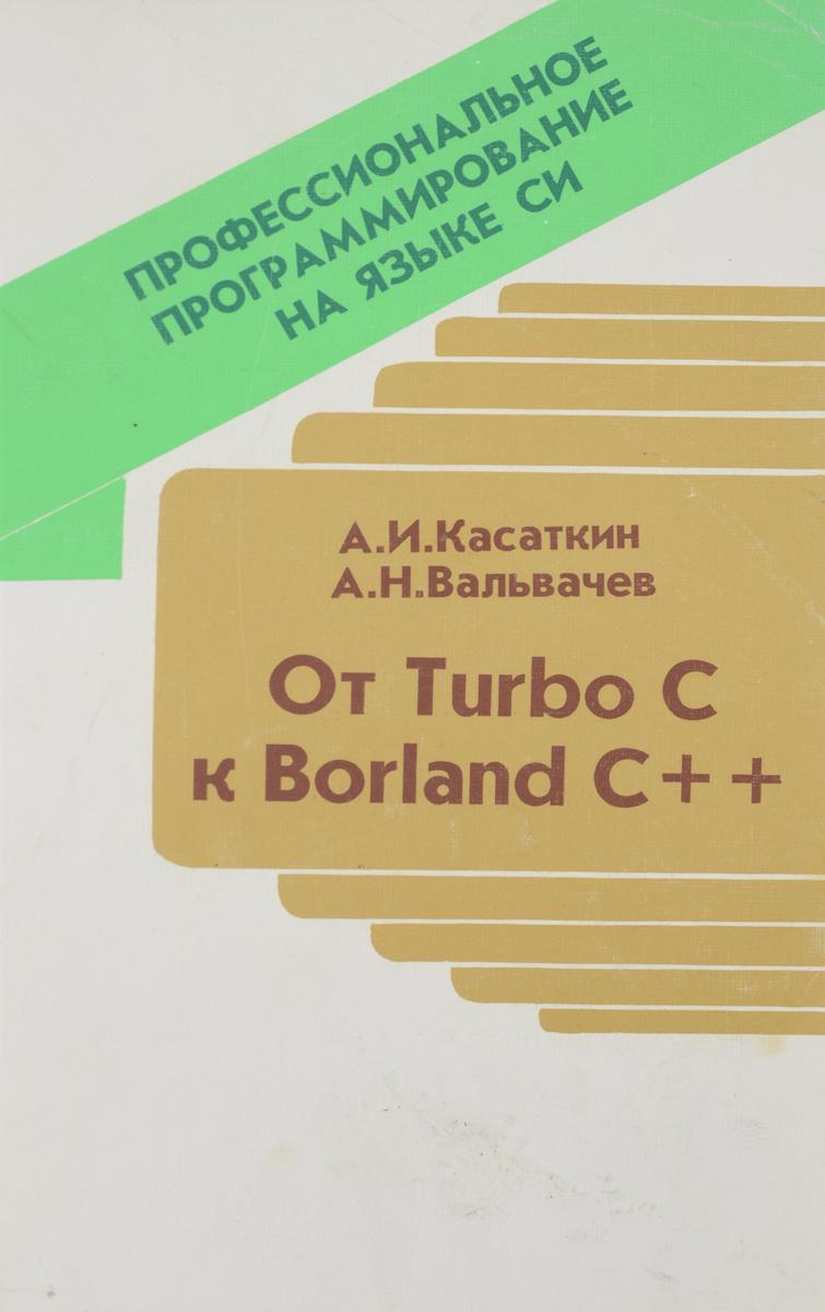 Профессиональное программирование на языке Си. От Turbo С к Borland С++