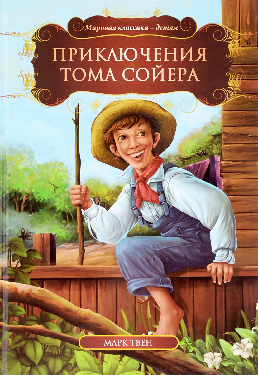 Приключения Тома Сойера12296407Веселая книга об озорном мальчугане, живущем в маленьком американском городке, была написана в 1876 году и хорошо знакома не только детям, но и их родителям. На самом деле за шалостями и проказами Тома Сойера скрыты весьма серьезные причины: он не желает жить по правилам, принятым в провинциальном городе. Он мечтает о другом - о свободной, героической жизни, приключениях и подвигах.