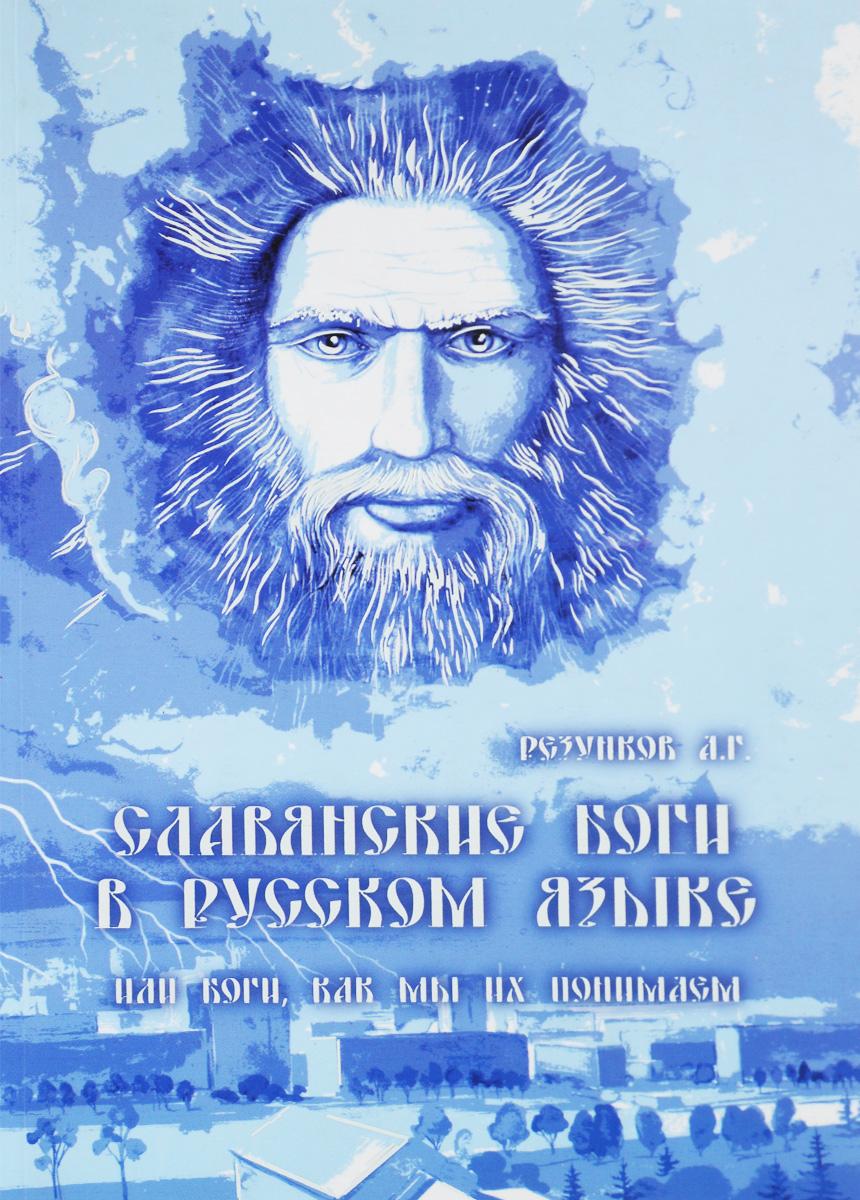 Славянские Боги в русском языке, или Боги, как мы их понимаем