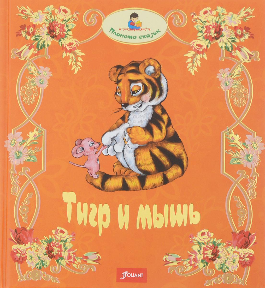 Тигр и мышь12296407Адаптированные для детей дошкольного и младшего школьного возраста, казахские сказки о животных высмеивают такие качества, как глупость, жадность, гордыню, хвастовство, лицемерие, и учат ребят доброте, смелости, находчивости, сообразительности, взаимопомощи и дружбе. В настоящее издание вошли сказки Тигр и мышь, Медведь и комар, Лиса, черепаха и блоха. Пересказ текстов Бану Даулетбаевой.