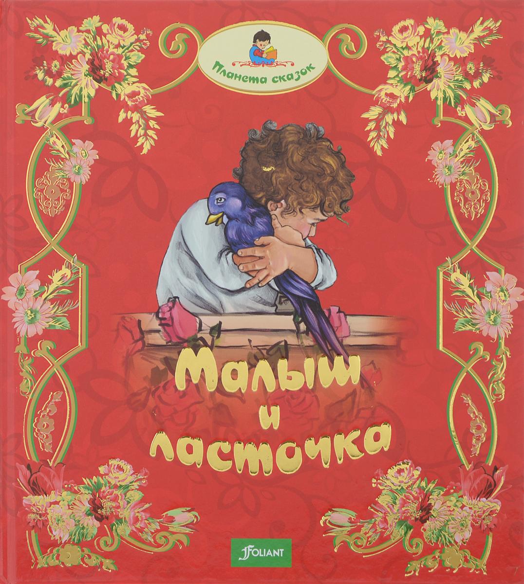 Малыш и ласточка12296407Адаптированные для детей дошкольного и младшего школьного возраста, казахские сказки о животных высмеивают такие качества, как глупость, жадность, гордыню, хвастовство, лицемерие, и учат ребят доброте, смелости, находчивости, сообразительности, взаимопомощи и дружбе. В настоящее издание вошли сказки Малыш и ласточка, Два козленка, Глупая Златорожка. Пересказ текстов Бану Даулетбаевой.
