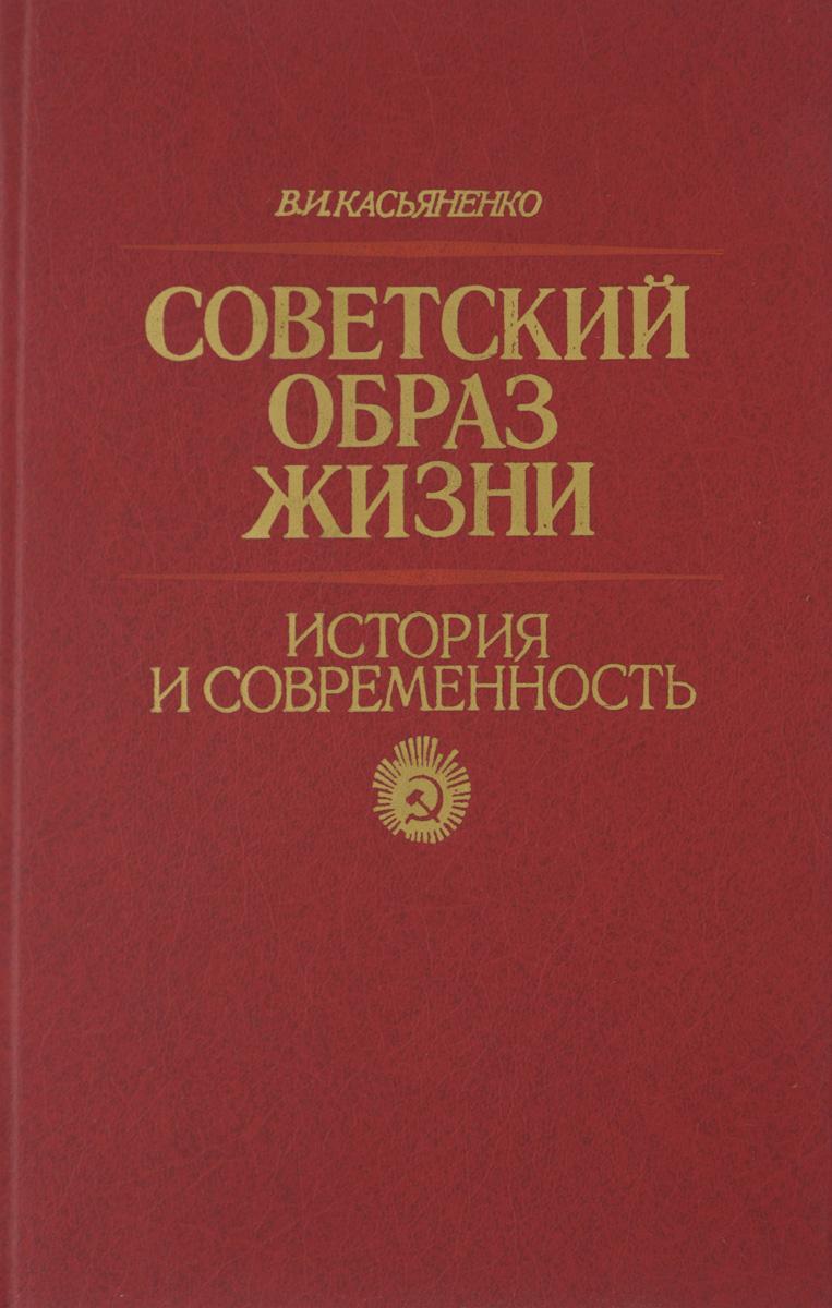 Советский образ жизни. История и современность