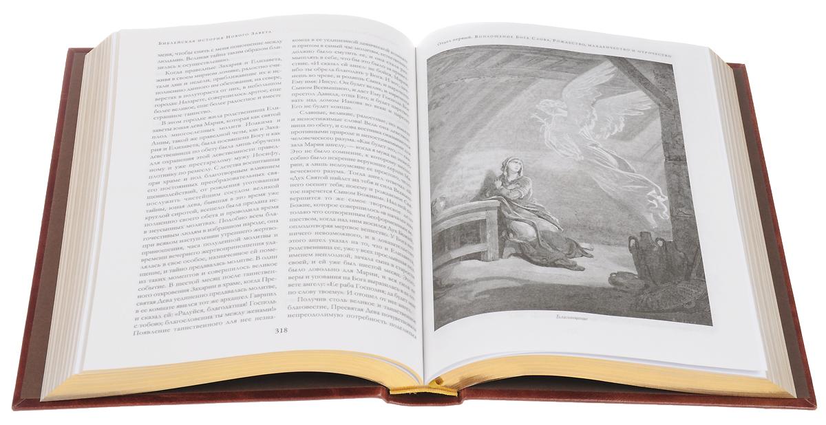 Скачать библия новый завет mp3