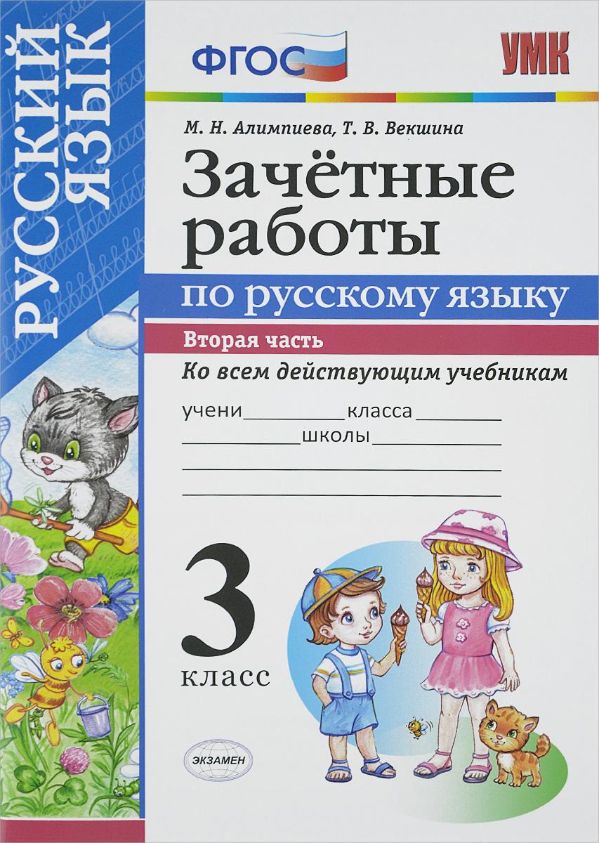 Русский язык. 3 класс. Зачётные работы. В 2 частях. Часть 2