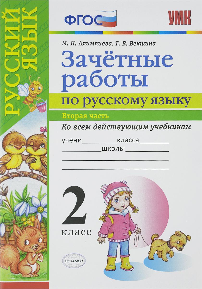 Русский язык. 2 класс. Зачётные работы. В 2 частях. Часть 2