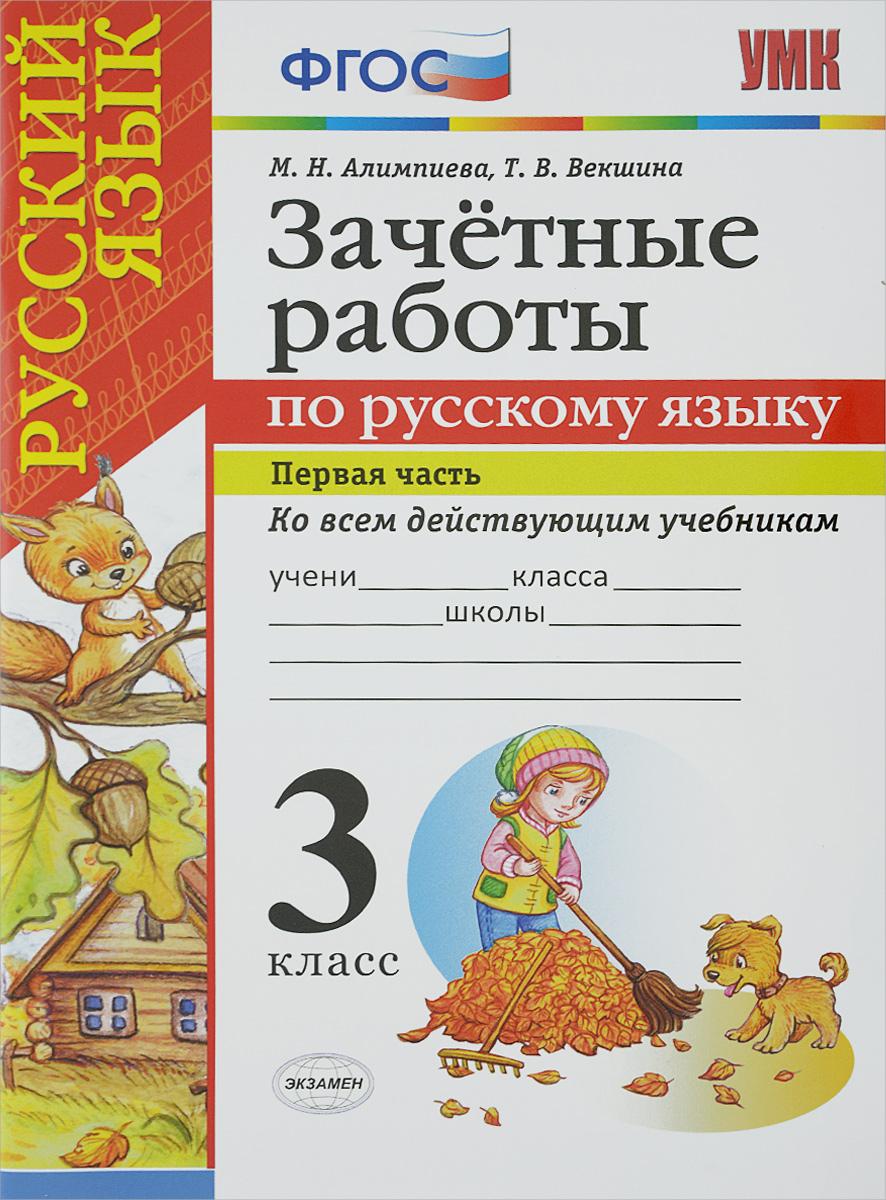 Русский язык. 3 класс. Зачётные работы. В 2 частях. Часть 1
