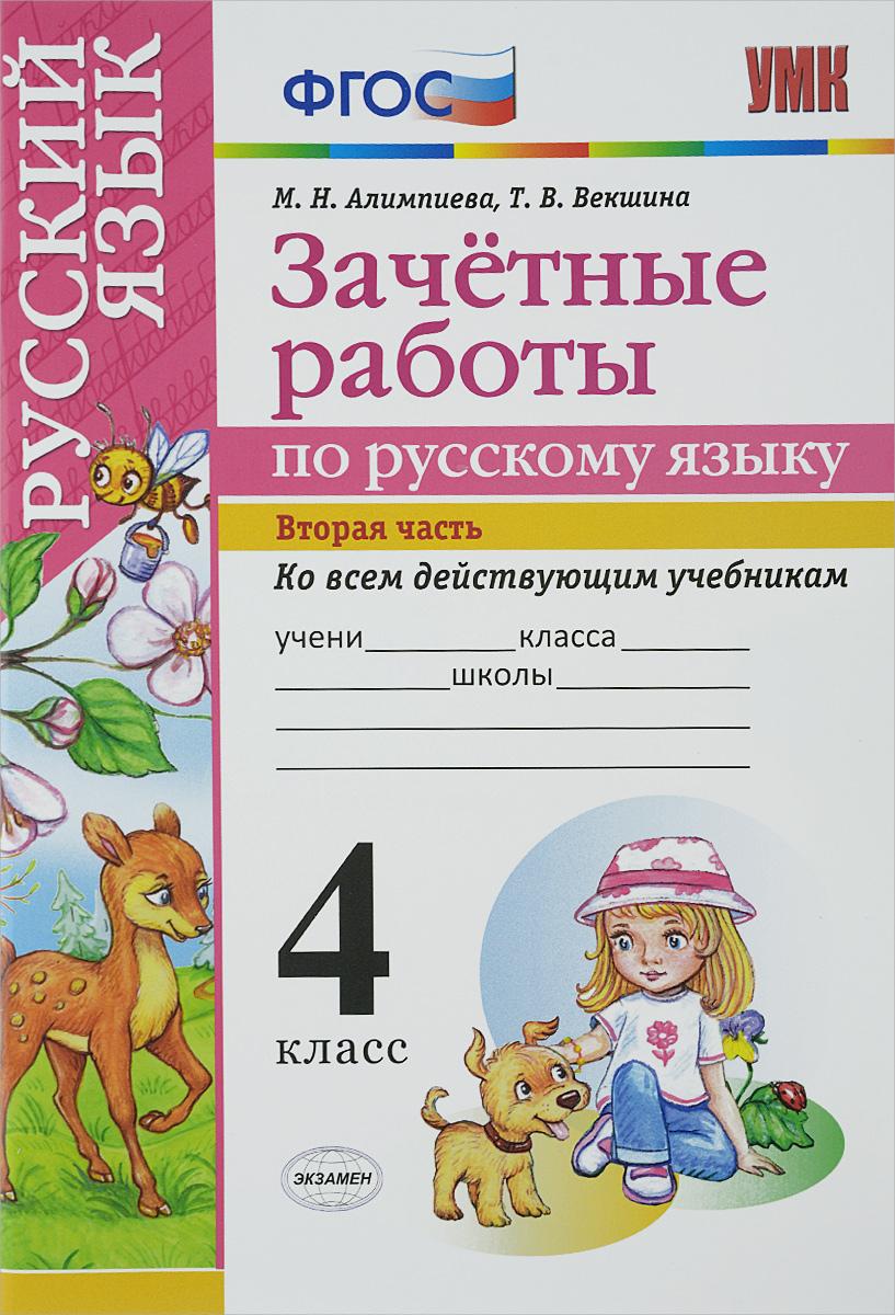Русский язык. 4 класс. Зачётные работы. В 2 частях. Часть 2
