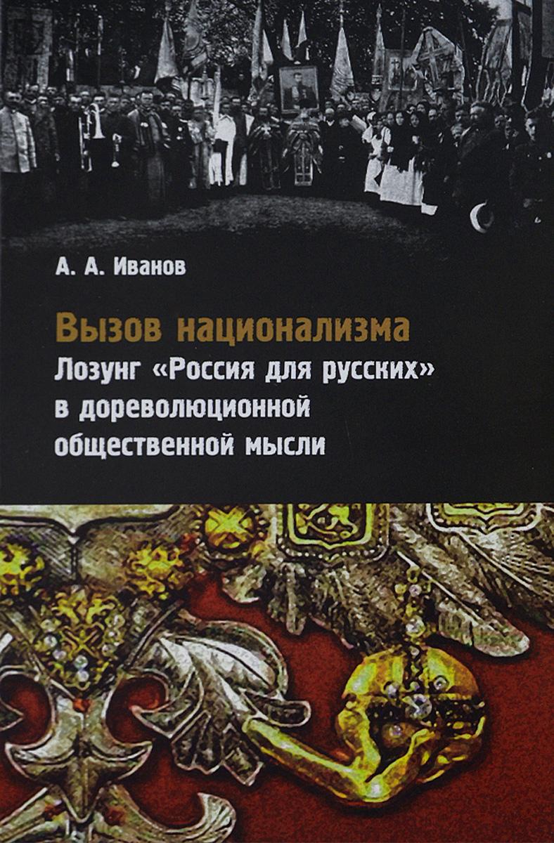 Вызов национализма. Лозунг Россия для русских в дореволюционной общественной мысли