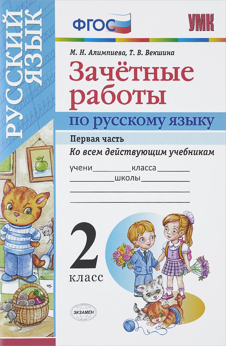 Зачетные работы по русскому языку. 2 класс. Часть 1. Ко всем действующим учебникам