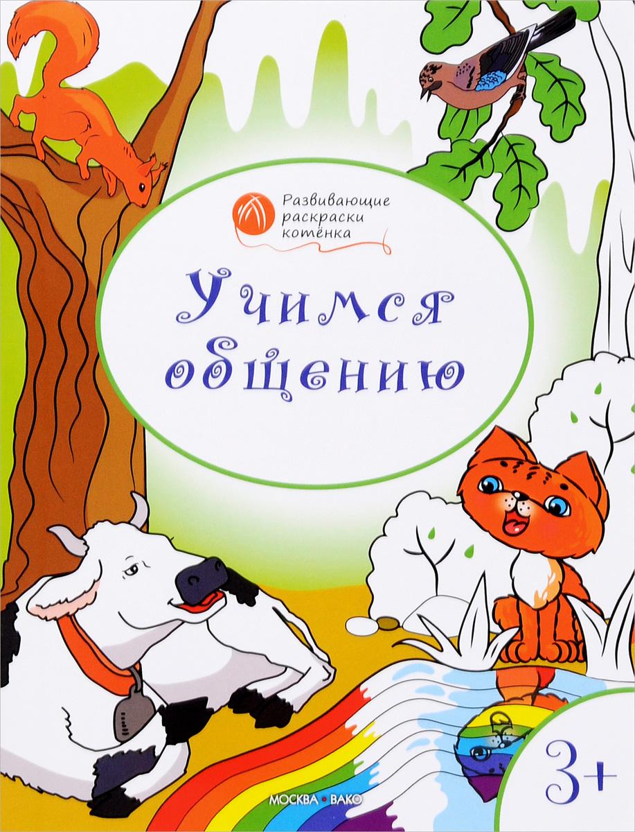 Учимся общению. Развивающие раскраски для детей 3-4 лет12296407Развивающая книжка-раскраска для детей 3-4 лет является частью учебно-методического комплекта Оранжевый котёнок. Придумывая, о чём говорят изображённые на картинках звери и птицы, дошкольники учатся задавать вопросы, вести диалог, овладевают нормами вежливой речи. Раскрашивание картинок помогает детям изучать цвета, способствует развитию у них художественно-творческих способностей, мелкой моторики и координации движений рук, графических навыков, а также восприятия, внимания, мышления, памяти и воображения. Предназначается педагогам и родителям. Текст читает взрослый.
