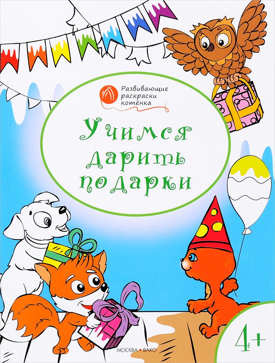 Учимся дарить подарки. Развивающие раскраски для детей 4-5 лет