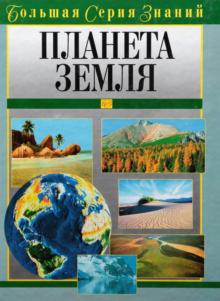 Планета Земля12296407В энциклопедии содержатся разнообразные сведения о рельефе Земли, процессах, происходящих в ее недрах, о полезных ископаемых и драгоценных камнях. Так как человек все активнее участвует в рельефообразовании, эта сторона его деятельности также нашла отражение в книге. Отдельный раздел посвящен географическим моделям Земли - картам и условным знакам на них.