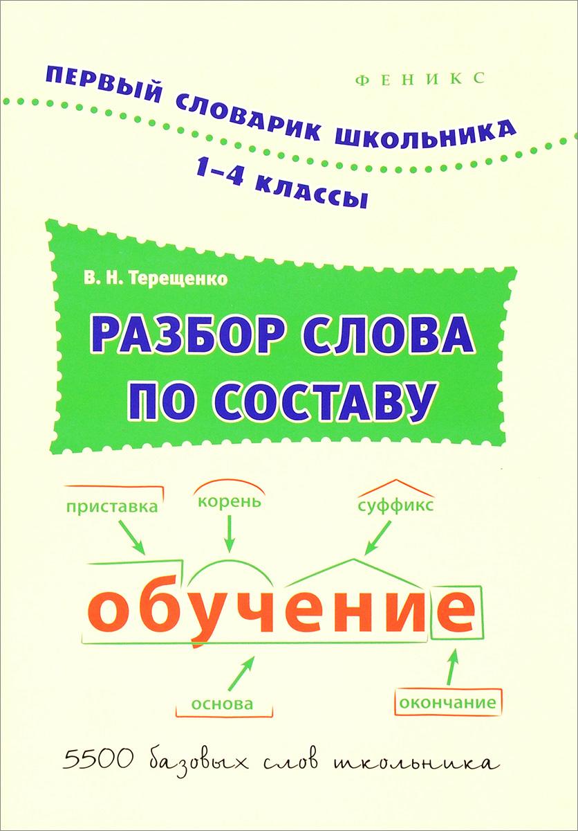 Разбор слова по составу. 1-4 классы. Словарь
