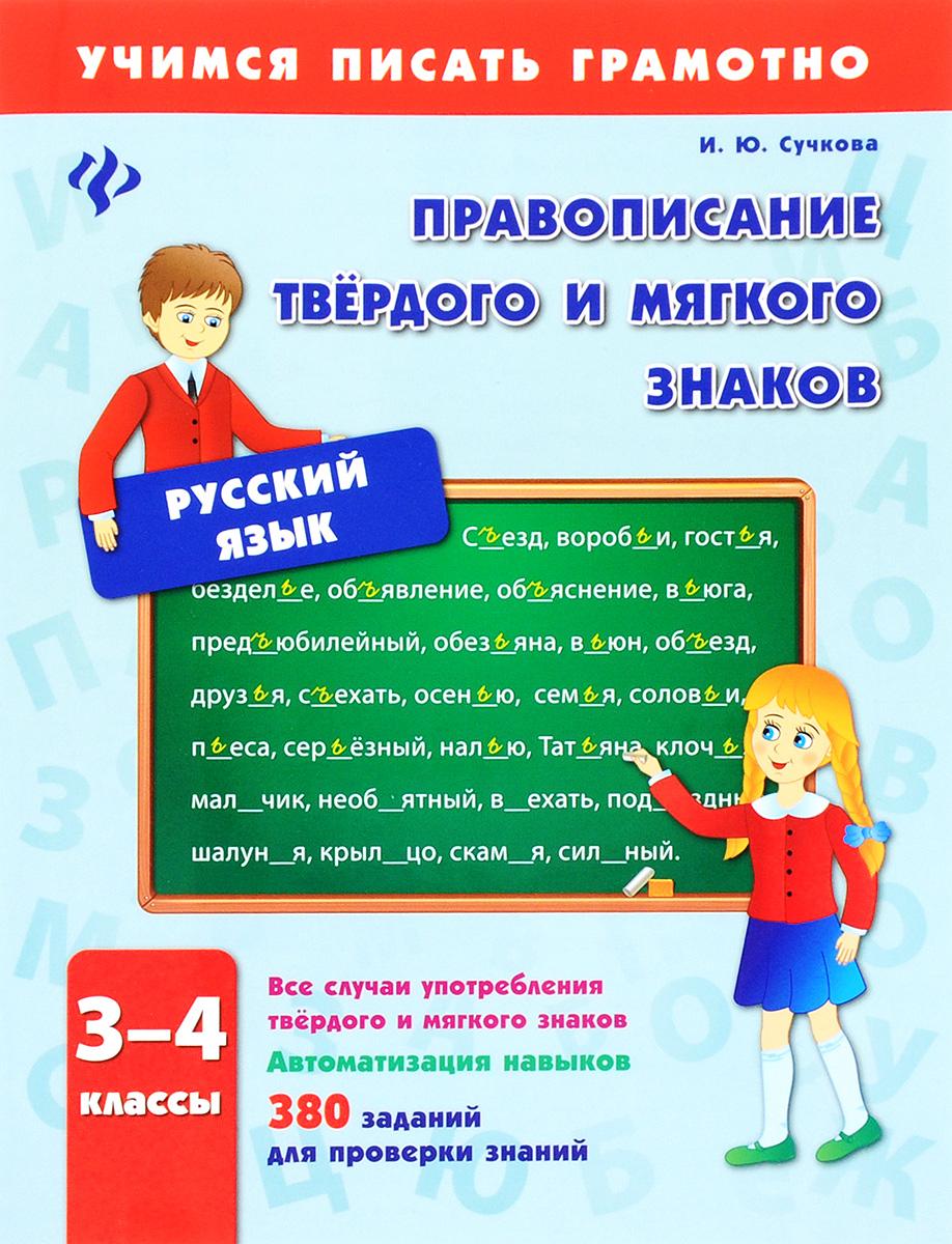 Русский язык. 3-4 классы. Правописание твердого и мягкого знаков