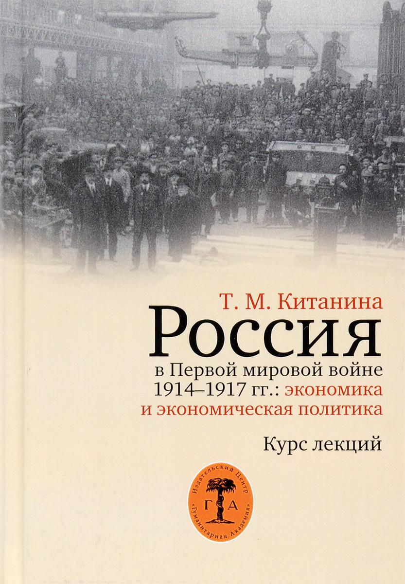 Россия в Первой мировой войне 1914-1917 гг.: экономика и экономическая политика. Курс лекций