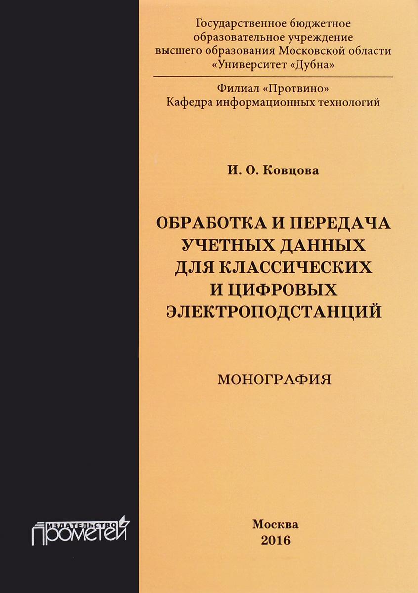 Обработка и передача данных для классических и цифровых электроподстанций ( 978-5-9908018-7-5 )