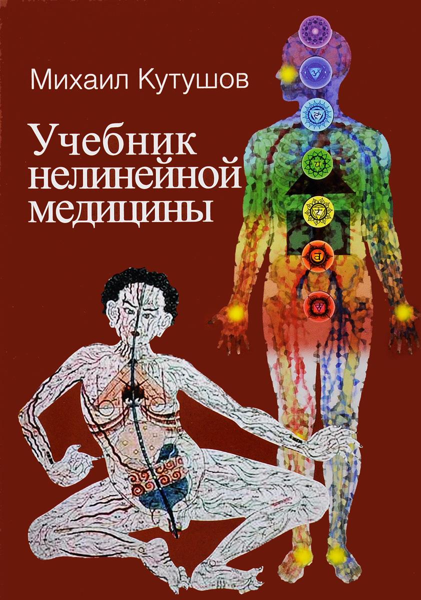 Учебник нелинейной медицины